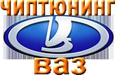 Чиптюнинг, прошивка  ВАЗ в Оренбурге