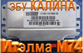 Блок управления двигателем, мозги на Калину М74 Ителма купить в Оренбурге