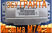 Блок управления двигателем, мозги на Гранту М74 кан Ителма купить в Оренбурге