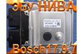 Блок управления двигателем, мозги бош Bosch17.9.7 Е-газ на Ниву и Ниву-Шевроле купить в Оренбурге