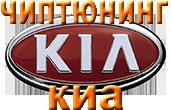 Чиптюнинг, прошивка КИА в Оренбурге