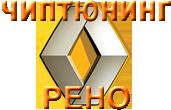 Чиптюнинг, прошивка РЕНО в Оренбурге