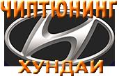 Чиптюнинг, прошивка ХУНДАИ в Оренбурге