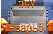Блок управления двигателем Январь5.1 купить в Оренбурге