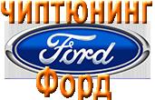 Чиптюнинг, прошивка ФОРД в Оренбурге
