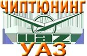 Чиптюнинг, прошивка УАЗ в Оренбурге