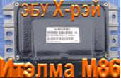 Блок управления двигателем, мозги М86 Итэлма для автомобиля  Х-рэй купить в Оренбурге