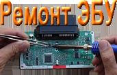 Ремонт электронных блоков управления двигателем в Оренбурге