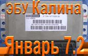 Блок управления двигателем, мозги на Калину Январь7.2 купить в Оренбурге