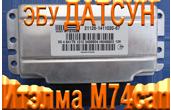 Блок управления двигателем, мозги на Датсун М74 кан Ителма купить в Оренбурге