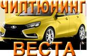 Чиптюнинг, прошивка  Лада Веста (Lada Vesta) в Оренбурге
