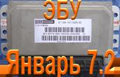 Блок управления двигателем, мозги Январь7.2 купить в Оренбурге