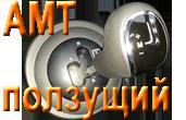 Прошивка АМТ Веста Х-рэй Гранта ползущий режим в Оренбурге