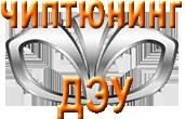 Чиптюнинг, прошивка ДЭУ в Оренбурге