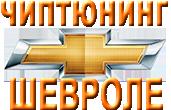 Чиптюнинг, прошивка ШЕВРОЛЕ в Оренбурге