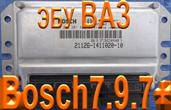 Блок управления двигателем, мозги Бош797+ Bosch797+   на любой ВАЗ купить в Оренбурге